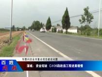 蒲城:资金短缺 G108段改造工程进展缓慢