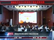 渭南经开区举办宣传干部业务培训班