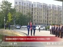 渭南高新区隆重举行升国旗仪式 热烈庆祝中华人民共和国成立70周年
