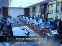 渭南经开区召开创建全国文明城市工作汇报会