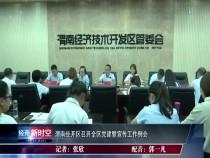 渭南经开区召开全区党建暨宣传工作例会