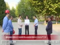 渭南高新区管委会主任薛清军带队检查国庆期间全区安全生产工作