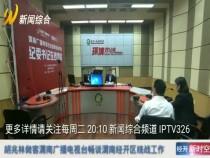 胡兆林做客渭南广播电视台畅谈渭南经开区统战工作
