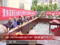 """迎国庆 金城社区举办庆祝新中国成立70周年""""感恩怀德""""集体生日会"""