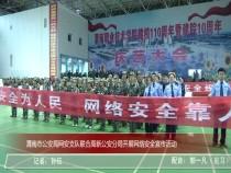 渭南市公安局网安支队联合高新公安分局开展网络安全宣传活动