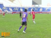 2019全国青少年足球超级联赛(U19B组)   陕西长安竞技战胜黑龙江FC