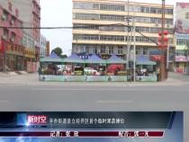 辛市街道设立经开区首个临时果蔬摊位