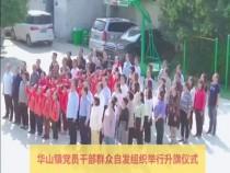 华山镇党员干部群众自发组织举行升国旗仪式