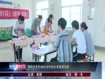 渭南经开区30名农村妇女获家政资质
