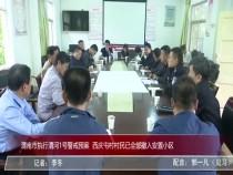 渭南市执行渭河1号警戒预案  西庆屯村村民已全部撤入安置小区