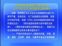 渭南市临渭区农村综合执法大队