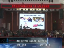 渭南经开区举办2019年全区政务工作人员礼仪培训会
