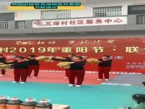向阳办瓦塔村举办重阳节联谊会