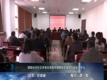 渭南经开区召开优化营商环境降低企业运行成本工作会
