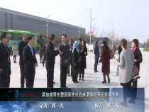 新加坡等东盟国家外交官来渭南经开区参观考察