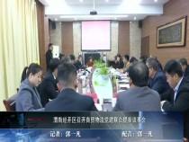 渭南经开区召开商贸物流党建联合体提案议事会