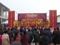 临渭区故市镇举办乡村春晚 庆祝新年