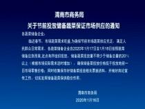 渭南市商务局关于节前投放储备蔬菜保证市场供应的通知
