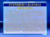 关于召开临渭区第十八届人民代表大会