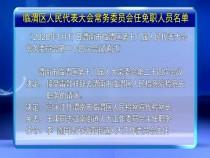 临渭区人民代表大会常务委员会任免职人员名单