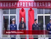 渭南高新区消防救援大队挂牌成立