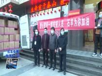 陕西石羊公司向临渭区捐赠25万元防疫物资