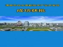 渭南市白水高新技术产业开发区成功获批