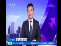 央视[第一时间]复工复产进行时  陕西澄城:樱桃熟了 钱袋子鼓了