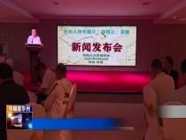 华州区举行历史人物专题片《郑桓公》首播新闻发布会