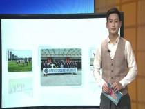 省足球协会2020年E级教练员讲师选拔培