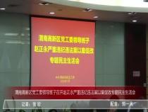 渭南高新区党工委领导班子召开赵正永严重违纪违法案议案促改专题民主生活会