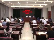"""渭南市体育局学习传达市""""两会""""精神"""