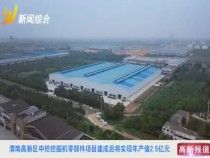 渭南高新区中挖挖掘机零部件项目建成后将实现年产值2.5亿元