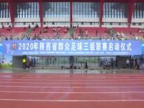 2020年陕西省群众足球三级联赛启动