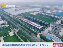 渭南高新区中路西建项目建成后将实现年产值2.4亿元