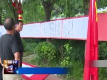 """庆""""七一""""  毛体书法百米长卷在渭华起义教育基地首展"""