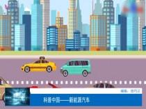 科普中国——新能源汽车