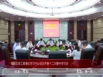 高新区党工委理论学习中心组召开第十二次集中学习
