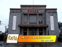 """""""光影记忆""""——蒲城老影院电影博物馆"""