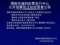 渭南市福利彩票发行中心关于公开招募投注站经营者公告