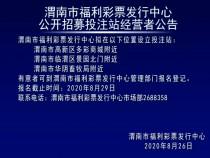 渭南市福利彩票发行中心公开招募投注站经营者公告