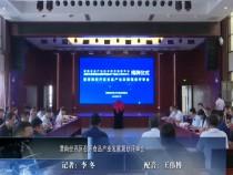 渭南经开区召开食品产业发展规划评审会