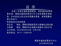 渭南市福利彩票发行中心关于在澄城县、白水县设立投注站公告