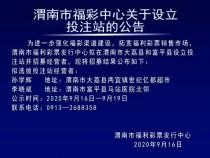 渭南市福彩中心关于设立投注站的公示