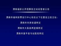 渭南福彩公开招募投注站经营者公告