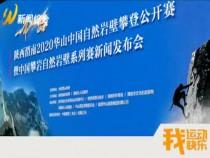 2020华山中国自然岩壁攀登公开赛将于9月21日在西岳华山举行