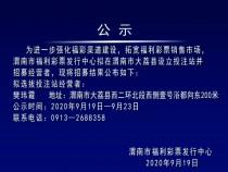渭南市福利彩票发行中心拟在大荔县招募经营者公告
