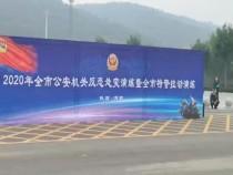 渭南市举办公安机关反恐处突暨特警跨区域拉动演练