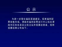 渭南市福利彩票发行中心在各县设立投注站公告