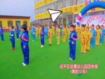 经开区启蒙幼儿园团体操《舞韵少年》